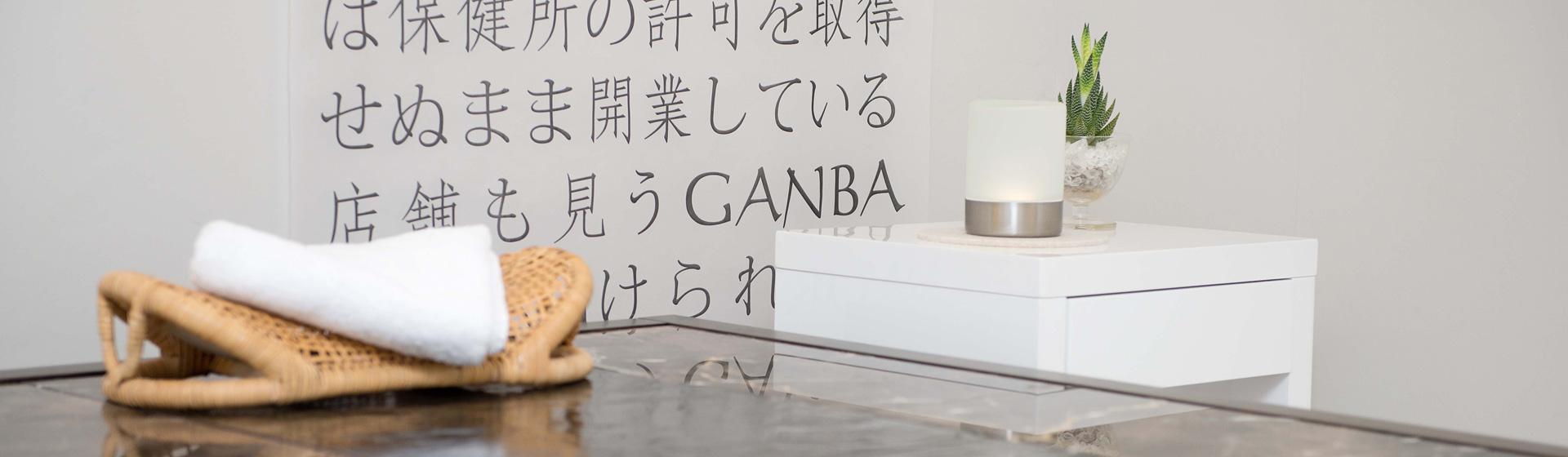 Ganbanyoku